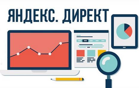 Яндекс поисковая реклама реклама на сайтах мариуполя